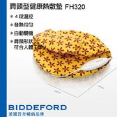 ★BIDDEFORD★肩頸型舒適熱敷墊 FH320