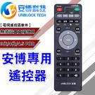 【現貨供應】安博專用遙控器 安博盒子三四代通用 安博科技【H00511】