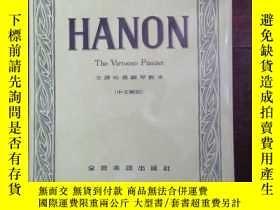 二手書博民逛書店HANON罕見(The Virtuoso Pianist)(全譯