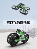 陸空兩用手勢感應飛行器遙控飛機兒童玩具無人機航拍器小學生YYS 【快速出貨】