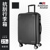 【American Aviator】LA洛杉磯系列-菱紋抗刮超輕量行李箱25吋(尊爵黑) 旅行箱 多色可選