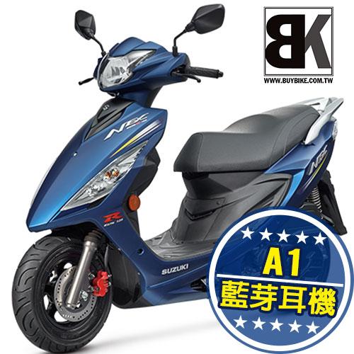 【抽生物陶瓷手錶】New Nex 125 六期噴射 送A1藍芽耳機 丟車賠車險(UT125X1)台鈴Suzuki