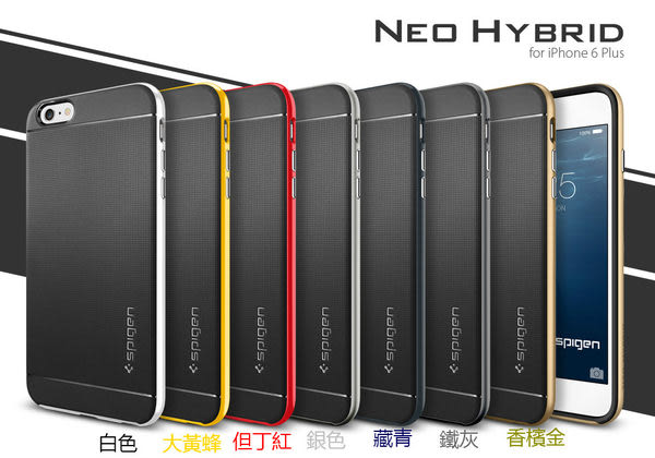 【贈9H玻璃保貼】Spigen 韓國 SGP iPhone 6 6s plus 5.5吋 Neo Hybrid 雙件式邊框保護殼 手機殼 iPhone6s+