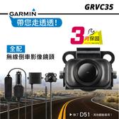 【Garmin】GRVC 35(保固3個月)無線訊號接收電源線 適用機台(DS50LM/51/61,DA51)
