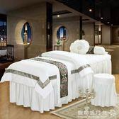 美容院SPA白色美容床罩棉四件套高檔按摩床床罩親膚床罩床套igo『歐韓流行館』
