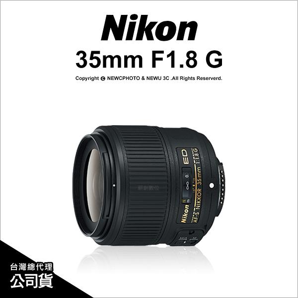 Nikon AF-S 35mm F1.8G ED  國祥公司貨 定焦鏡頭【24期免運費】薪創