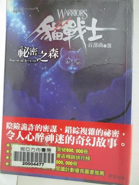 【書寶二手書T5/一般小說_HUM】貓戰士首部曲之三- 秘密之森_韓宜辰, 艾琳杭特