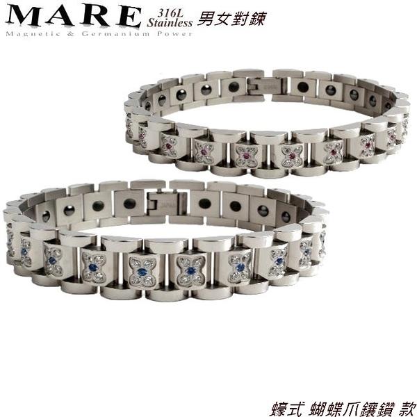 【MARE-316L白鋼】男女對鍊 系:蠔式 蝴蝶爪鑲鑽 款