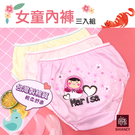 兒童內褲 女童褲三枚組 (俄羅斯娃娃款) 台灣製造 No.720-席艾妮SHIANEY