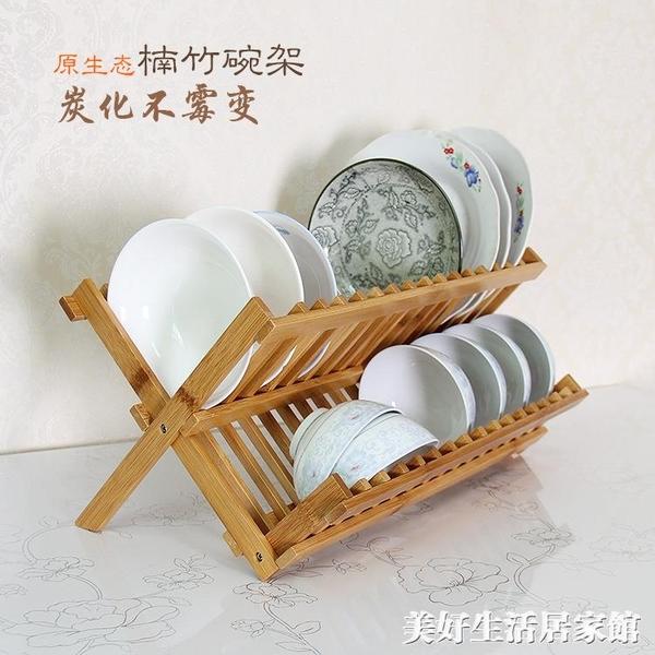 廚房放碗架子盤子收納洗碗池控水瀝水濾水碗架楠竹實木質竹子木頭ATF 美好生活