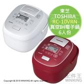 日本代購 空運 2019新款 TOSHIBA 東芝 RC-10VRN 真空IH電子鍋 電鍋 銅釜 6人份