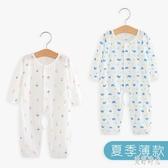 嬰兒連體衣夏季春裝薄款男女寶寶睡衣新生兒衣服兩件裝zt325 『美好時光』