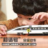 復古蒸汽煤氣火車地鐵動車高鐵和諧號套裝HD【新店開張8折促銷】
