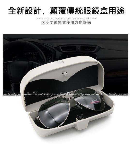【夾式眼鏡盒】汽車用遮陽板眼鏡收納盒 車載墨鏡盒 眼鏡夾卡片夾 磁吸眼鏡架 按壓式開關