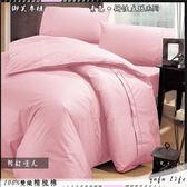 美國棉【薄床包+薄被套】5*6.2尺『粉紅佳人』/御芙專櫃/素色混搭魅力˙新主張☆*╮