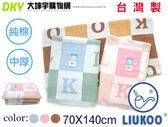 LK-968 台灣製 煙斗品牌 夢幻彩格浴巾 中厚款 100%純棉 柔軟吸水 耐揉 耐洗 MIT微笑標章認證 70X140cm