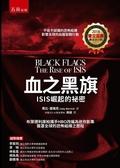 (二手書)血之黑旗:ISIS崛起的祕密