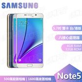 破盤 庫存福利品 保固一年 Samsung note5 雙卡32g 白/金 免運 特價:6150元