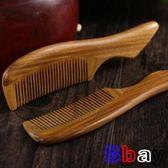 [貝貝居] 梳子 綠檀木梳 隨身 便攜款 細齒 檀香木 梳子