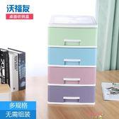 辦公桌面收納盒塑料多層小抽屜式文件化妝品收納柜雜物飾品整理箱HTCC