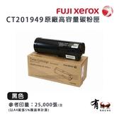 【有購豐】Fuji Xerox 富士全錄 CT201949 原廠高容量黑色碳粉匣 適用DocuPrint P455d/M455df