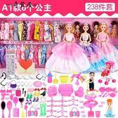 芭比丹路娃娃套裝女孩公主大禮盒婚紗換裝洋娃娃玩具別墅城堡超大【奇貨居】