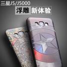 88柑仔店---新款三星J5手機殼浮雕 J5000矽膠套 J5008卡通保護殼彩繪防摔外殼