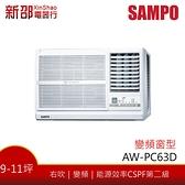 *新家電錧*【SAMPO聲寶 AW-PC63D】變頻冷專窗型(右吹)~包含標準安裝