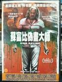 挖寶二手片-P05-086-正版DVD-電影【蘇富比偽畫大師】-沃夫岡貝特萊奇(直購價)