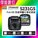 Polaroid 寶麗萊 S231GS 【送16G】GPS測速 1080P Sony sensor 前後雙鏡頭行車紀錄器