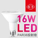 【旭光】LED 16W/PAR38投射燈...