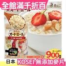 日本 KOSEI 無添加麥片 900g/950g 沖泡即食 低熱量 燕麥粥 食物纖維 完整顆粒 無負擔【小福部屋】