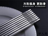 不銹鋼筷子家用防滑鐵快子套裝