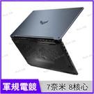 華碩 ASUS FA706IU 幻影灰 軍規電競筆電 (送1TB HDD)【17.3 FHD/R7-4800H/升16G/GTX 1660Ti 6G/512G SSD/Buy3c奇展】