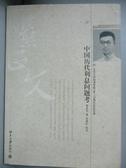 【書寶二手書T8/財經企管_QMM】中國歷代利息問題考_熊正文