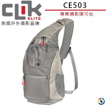 ★百諾展示中心★CLIK ELITE CE503 美國戶外攝影品牌 彈弓包Impulse Sling(黑色/灰色)