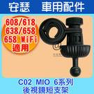 C02 MIO 【6系列 C系列】 後視鏡 短支架 扣環 適 MIO C335 C330 C320 638 658 618D 640D