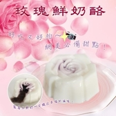 【南紡購物中心】【老爸ㄟ廚房】藍莓流心玫瑰鮮奶酪-6杯組