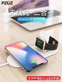 無線充電器蘋果手表4/3/2/1代X/XS充電器 無線座磁力 居樂坊生活館