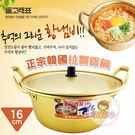 韓國最夯 金色銅製 單人泡麵鍋 (16c...