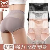 貓人高腰收腹內褲女收小肚子強力塑形薄款純棉檔束腰抗菌夏季提臀 雙十二全館免運