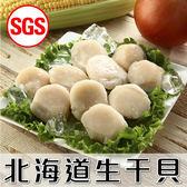 SGS檢驗 日本北海道生干貝1包(220g/包)