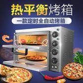 烤箱電烤箱商用披薩烤箱麵包風爐雙層二層烘焙大容量燃氣焗爐大型 小明同學 220v NMS