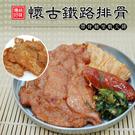 【屏聚美食】懷古鐵路排骨5片(75±10g /片)