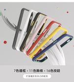 犀牛盾 Mod NX 防摔邊框殼 iPhone 7 8 Plus 軍規防摔 透明背蓋 防摔邊框 二用款 保護殼 保護框 贈充電線
