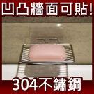 香皂肥皂架 香皂肥皂盒 香皂肥皂盤 菜瓜布瀝水架 304不鏽鋼無痕掛勾 易立家生活館 舒適家企業社