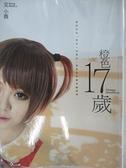 【書寶二手書T5/一般小說_AVI】橙色十七歲_艾小薇