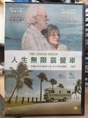 挖寶二手片-T04-537-正版DVD-電影【人生無限露營車】海倫米蘭 唐納蘇德蘭(直購價)