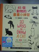 【書寶二手書T1/藝術_WGZ】45個動物的畫畫小練習-900種圖形一次學會_茱莉亞