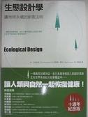 【書寶二手書T3/社會_H6O】生態設計學_原價320_新凡得來恩